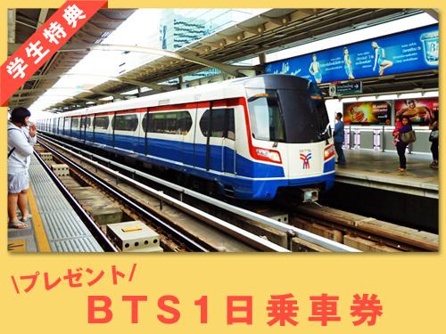 学生特典|BTS1日乗車券プレゼント