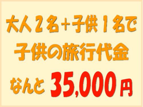 ■子供1人目35,000円!★毎年好評のファミリープラン★立地Goodな【バーンサムイ】泊