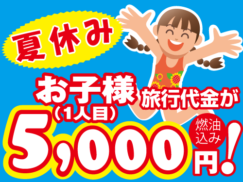 ■子供1人目5,000円!★毎年好評のファミリープラン★デュシットD2泊