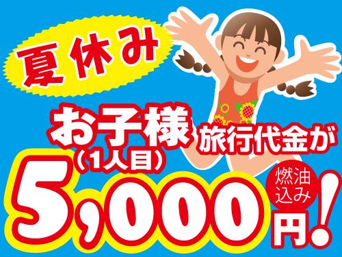 SPECIAL!■15歳未満でも子供1人目5,000円!★ノボテル・カタ・アヴィスタ泊