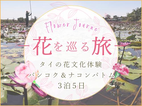 花を巡る旅 ~タイの花文化体験~ バンコク&ナコンパトム3泊5日