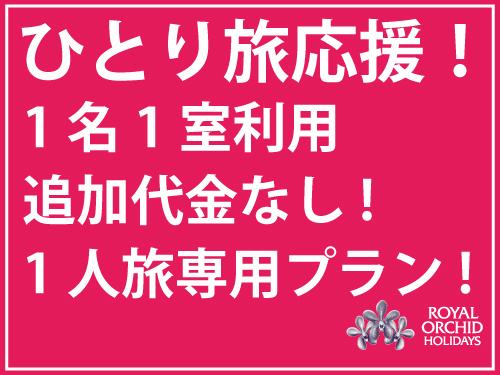 【お得なひとり旅!】バンコクチャダ泊4/5日間